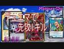 デュエマで先攻1キル!?【Pleasure Sky】DM紹介&プレイ動画!番外編!
