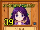 頑張る社会人のための【STARDEW VALLEY】プレイ動画39回