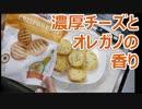 【業務スーパー】クリスプブレッド パルメザンチーズ味【楽しい中食】