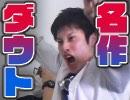 娯楽創造実験ラボラトリ #013「年度末生放送 編集版②」(ゲストくるぶし)