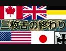 【HoI4】イギリスで三枚舌外交をやってみたpart32【マルチ実況】