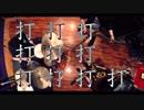 第86位:打打打打打打打打打打をバンドで演奏してみた thumbnail