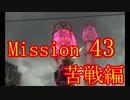 【地球防衛軍5】初心者、地球を守る団体に入団してみた☆43日目【実況】
