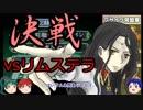 【ゆっくり実況】イケメン美女だけ無慈悲に全滅するFE烈火の剣part34