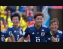≪2018W杯≫日本代表VSコロンビア戦ダイジェスト