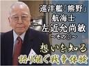 【語り継ぐ戦争体験】第4回:巡洋艦「熊野」航海士 左近允尚敏 ~その①~