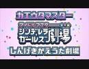 カエウタマスター しんげきかえうた劇場(1期)