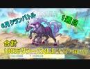 【実況:プリコネR】6月クランバトル1週目   VSムーバ  part6