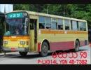 【いすゞ】P-LV314L_Ma Hta Tha No.45【ヤンゴン市内バス】