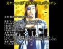 元ヤン141話「特殊な不良」のネタバレ