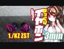第63位:【1.KZ ZST】 ゆっくり三分間イヤホンレビュー【$13から】 thumbnail