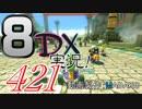 初日から始める!日刊マリオカート8DX実況プレイ421日目