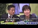 【ch北海道】こちらチャンネル北海道 Vol.9[桜H30/6/23]