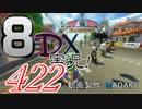 初日から始める!日刊マリオカート8DX実況プレイ422日目