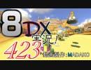 初日から始める!日刊マリオカート8DX実況プレイ423日目