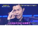 ゴッドタン 2018/6/23放送分 マジ歌ライブ2018in横浜アリーナ 前編