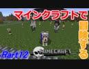 【Minecraft】マインクラフトで冒険するPart12【ゆっくり実況プレイ】