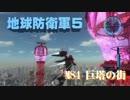 【地球防衛軍5】飛行ダンサーが世界を救うpart84.0【ゲーム実況】