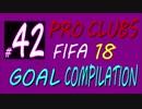 FIFA 18 プロクラブ【Mpunt】ゴール集(`・ω・´) #42