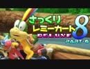 【マリオカート8DX】さっくりレミーカート8DX#6【CeVIO実況】