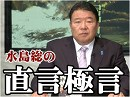 【直言極言】黄金の3点~日本人を支えるものとは?[桜H30/6/22]