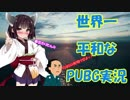 第45位:【PUBG】 東北きりたんの世界一平和なPUBG実況 Part7 【VOICEROID実況プレイ】