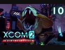 第90位:シリーズ未経験者にもおすすめ『XCOM2:WotC』プレイ講座第10回 thumbnail