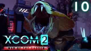 シリーズ未経験者にもおすすめ『XCOM2:WotC』プレイ講座第10回