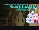 【琴葉葵/琴葉茜/京町セイカ】いざゆけ! カルラディア彷徨物語 Pt. 18【Mount&Blade:WB Cave Difor】