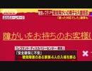 """聴覚障がい者の入場拒否 """"東京レゴランド""""が謝罪"""