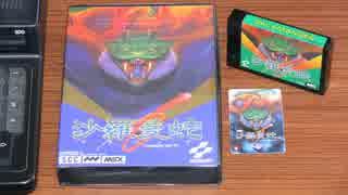 沙羅曼蛇(MSX版)とLIFE FORCEの音楽をシンセとサンプラーで再現してみた(音質向上版)