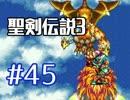 #45【聖剣伝説3】再び希望を担いでくる【実況プレイ】