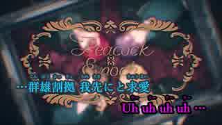 【ニコカラ】Peacock Epoch《浦島坂田船》(Vocalカット) ±0