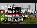 重音テトが「未来の僕らは知ってるよ」で仙石線・石巻線の駅名を歌う。