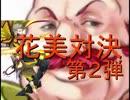 【ファイアーエムブレムヒーローズ】ブーケおでんで敵攻撃&全滅をさせてみた_美の探究者オリヴァー篇