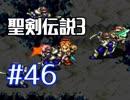 #46【聖剣伝説3】再び希望を担いでくる【実況プレイ】