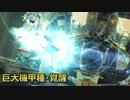 【PSO2】のんびりアークス活動記 Part35【巨大機甲種:BoHu】