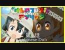 「けものフレンズアブリッジ」第1話 日本語吹替版