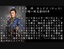 【三國志】パチュリーがフランに教えるいにしえ武将紹介 「管夷吾」【ゆっくり解説】