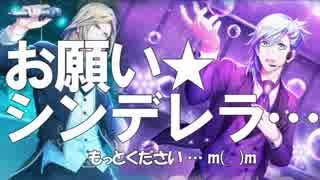 【人力ボカロ】お願い…!シンデレラもっとください!!【美風藍・カミュ】