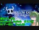 東北ずん子の Nintendo Switch DLゲー紹介 part.30 [ Hollow Knight (ホロウナイト)]