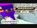 【日刊Minecraft】真・最強の匠は誰か!?天国編!絶望的センス4人衆がMinecraftをカオス実況#2