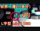 第57位:047 【作ってみた】世界一薄い micro USB プラグ 【世界一位?】 thumbnail