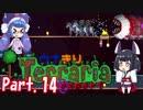 【Terraria】ウナきりテラリアexpert Part.14【音街ウナ・東北きりたん】