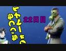 【FORTNITE】ちりつもフォートナイト!22日目