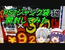 おぜうとメイドの開封動画【PS2ジャンク袋編】