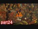 【ピクミン3実況】虫苦手だけど母星は救いたい【part24】