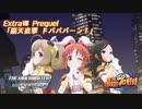 【パワプロ2016ペナント】実況シンデレラプロ野球 Extra8 Prequel「脳天直撃 ドバババーン! 」