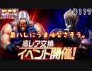 (KOF um ol ♯117) 最強ハーレム育成計画
