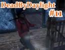 【DBD】Dr.タクミの総回診 By Daylight #11